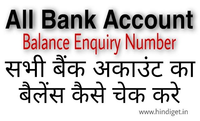 All Bank account balance Check Enquiry Number. सभी बैंक अकाउंट का बैलेंस कैसे चेक करे