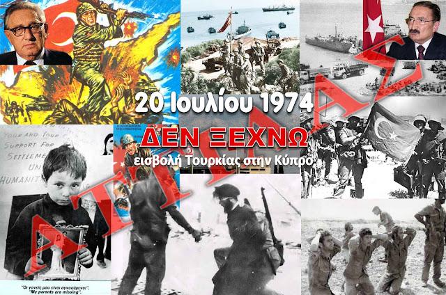 Αποτέλεσμα εικόνας για κυπρος δεν ξεχνω 1974