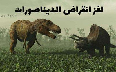 لأول مرة يطرح اللغز الحقيقي وراء انقراض الديناصورات