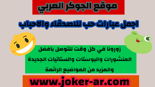 اجمل عبارات حب للاصدقاء و الاحباب 2020 - الجوكر العربي
