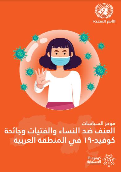 العنف ضد النساء والفتيات  وجائحة كوفيد ١٩ في المنطقة العربية .  مركز السياسات بالأمم المتحدة
