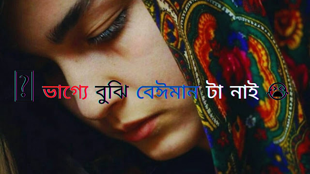 Vagge Buji Beiman Ta Nai song Lyrics.Atif Ahmed Niloy.New Sad Song 2021