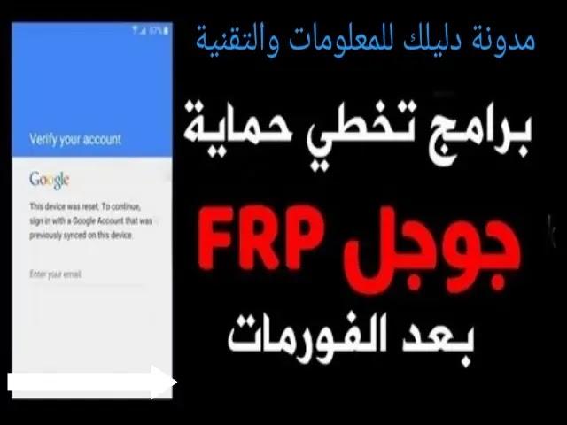 تخطي حساب جوجل  Download FRP vnROM Bypass APK