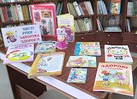 Бібліотека-філія 4 для дітей книжкова виставка «Чисті руки – запорука здоров'я»