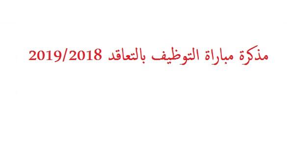 مذكرة مباراة التوظيف بالتعاقد 2019/2018