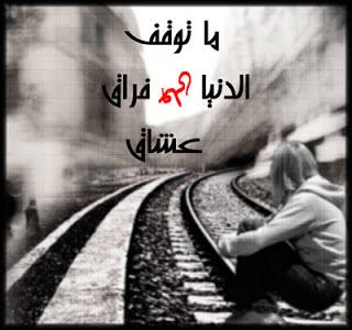 صور الوداع , صور فراق حزينه , صور حزينه , كلام حزين عن الفراق