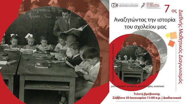 Στην τελετή Βράβευσης του Μαθητικού Διαγωνισμού «Τα σχολεία αναζητούν την ιστορία τους» το 1ο ΕΠΑΛ και Ε.Κ. Άργους