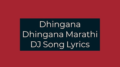 Dhingana Dhingana Lyrics Super Hit Marathi Song | MarathiDialogues.com