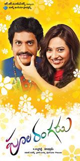 Poola Rangadu 2012 Hindi Dubbed 720p WEBRip