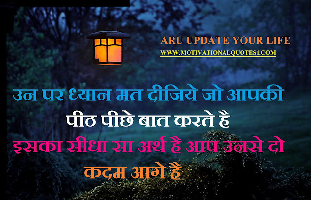 Hindi Motivational Quotes Images || Aru Update Your Life