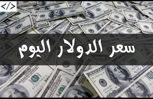 سعر الدولار اليوم الثلاثاء 2-5-2017 في البنوك والسوق السوداء .. أسقرار أسعار الدولار في مصر