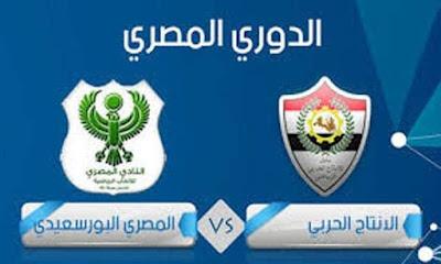 مباراة الإنتاج الحربي والمصري البور سعيدي ماتش اليوم مباشر 29-1-2021 والقنوات الناقلة في الدوري المصري