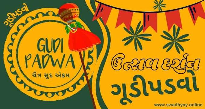 Utsav darshan:Gudi Padwa-2021 Date | ગૂડીપડવો | ચૈત્ર સુદ એકમ.