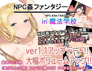 [H-GAME] NPCKAN FANTASY in School of Witchcraft JP
