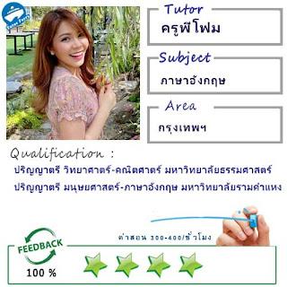 ครูพี่โฟม (ID : 13394) สอนวิชาภาษาอังกฤษ ที่กรุงเทพมหานคร