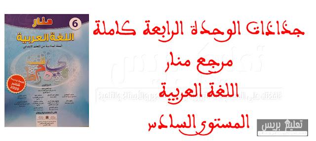 جذاذات الوحدة الرابعة كاملة منار اللغة العربية السادس ابتدائي طبعة 2020
