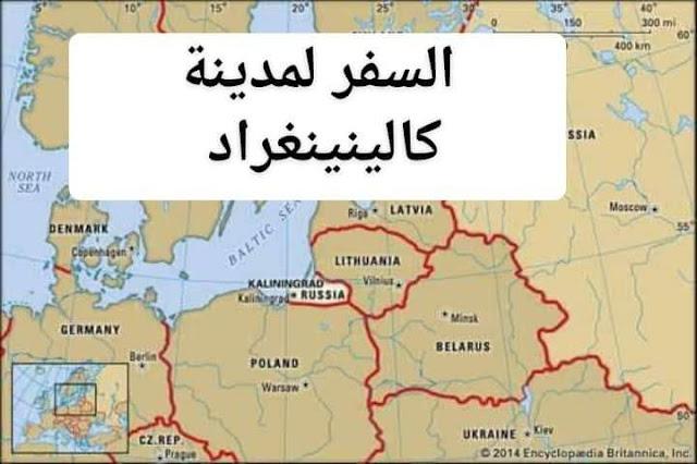 طرق الهجرة لأوروبا عبر كالينينغراد