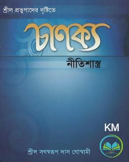 Chanakya Niti Sastro in Bangla pdf