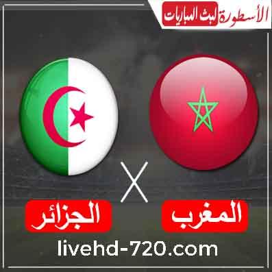 مشاهدة  مباراة المغرب والجزائر اليوم