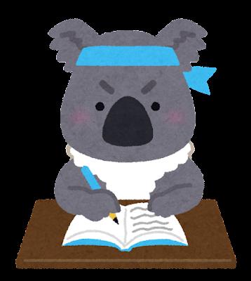 勉強している動物のイラスト(コアラ)