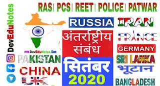 अंतर्राष्ट्रीय संबंध सितंबर 2020
