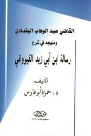 القاضي عبد الوهاب البغدادي و منهجه في شرح رسالة ابن أبي زيد القيرواني - حمزة أبو فارس