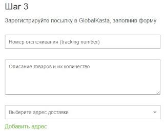 ModnaKasta - GlobalKasta register parcel