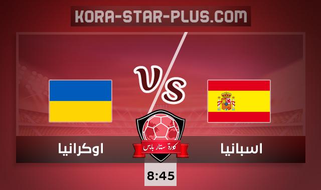 مشاهدة مباراة اسبانيا واوكرانيا بث مباشر كورة ستار اليوم 13-10-2020 في دوري الأمم الأوروبية