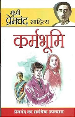 karmabhumi-premchand pdf, premchand ki karmabhumi, karmabhoomi by munshi premchand, प्रेमचंद कर्मभूमि, premchand karmbhumi, karmabhumi by premchand, premchand karmabhumi hindi, karmabhumi by premchand in hindi, karmabhumi written by premchand, karmabhumi by premchand pdf, karmabhoomi premchand characters, karmabhoomi premchand free download,
