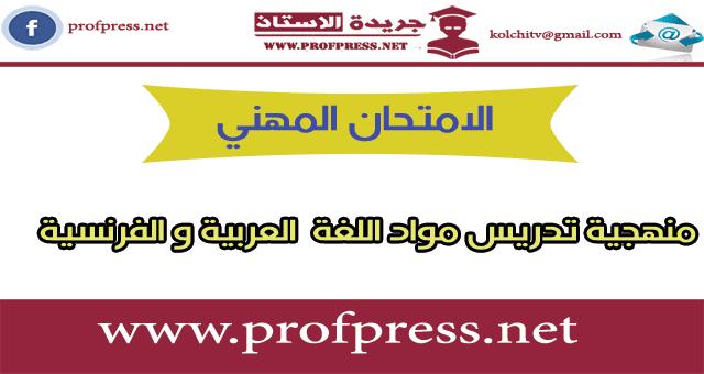 منهجية تدريس مواد اللغة  العربية و الفرنسية بالابتدائي