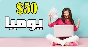 استراتيجية جبارة للربح من الانترنت اكثر من 50 دولار يوميا سوف تشكرني عليها