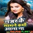 Nazar Ke Saamne Kabhi Ana Na -bhojpuri Sad Song.mp3