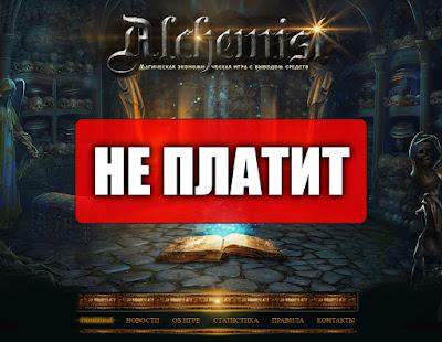 Скриншоты выплат с игры alchemist.bz