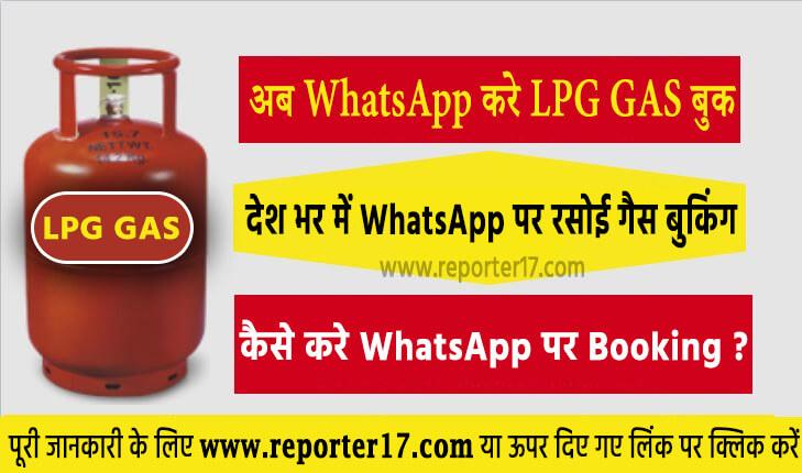 LPG गैस सिलेंडर कंपनी के WhatsApp बुकिंग नंबर