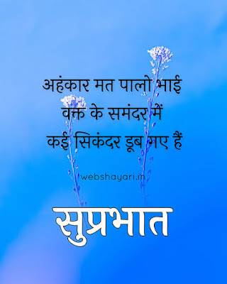 adhyatmik suvichar hindi me