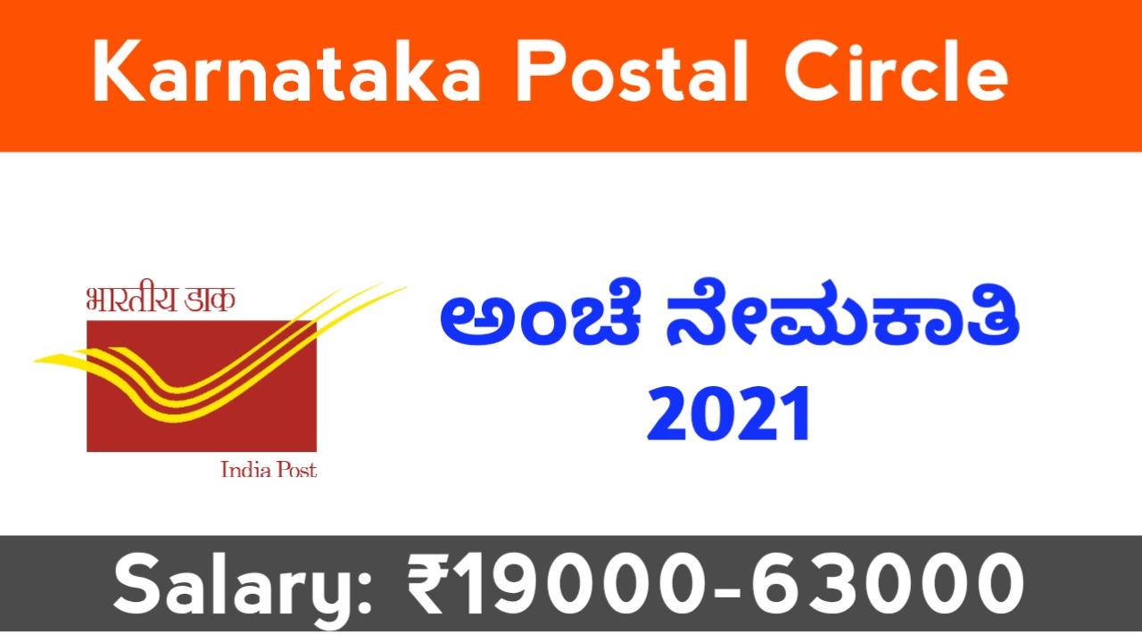 Karnataka Post Office Recruitment 2021 | Latest Post Office Jobs in Karnataka