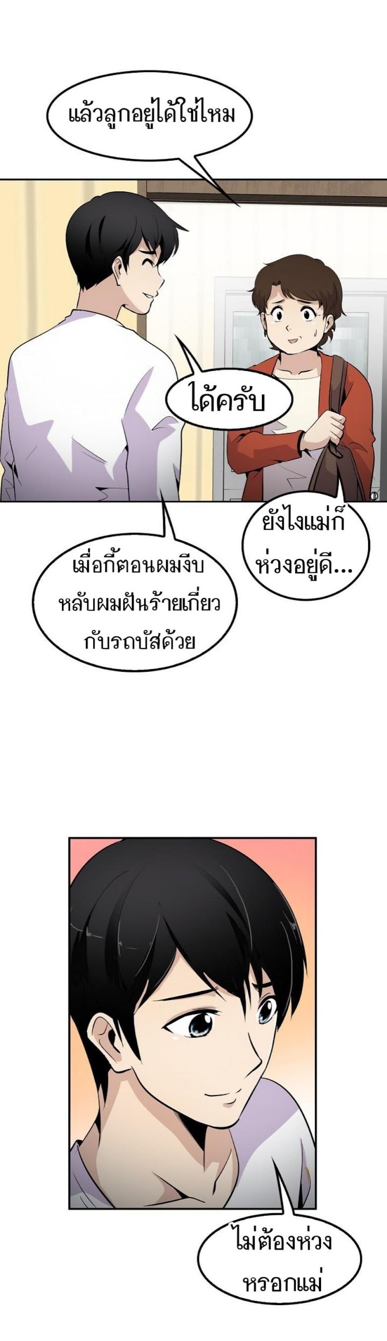Again My Life - หน้า 34