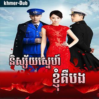 Nisai Snaeh Kyom Kir Bong [Ep.08-13]