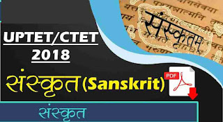 Sanskrit Pedagogy PDF Free Download
