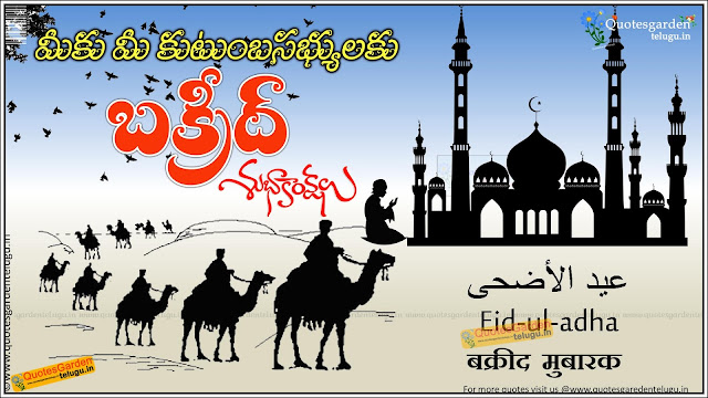 Happy Bakrid Greetings Quotes Telugu messages