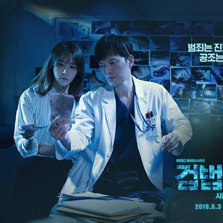 Investigation Couple Season 2, Jejak Yang Tertinggal
