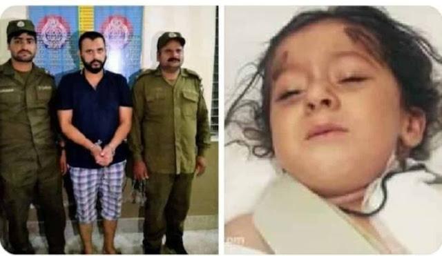 Zohra Shah : Alleged murder of 8-year-old housemaid in Rawalpindi #justiceforzohrashah