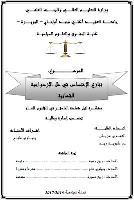 مذكرة ماستر : تنازع الإختصاص في ظل الإزدواجية القضائية PDF