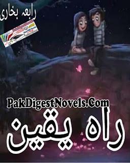 Rah-E-Yaqeen (Complete Novel) By Rabia Bukhari Free Download Pdf