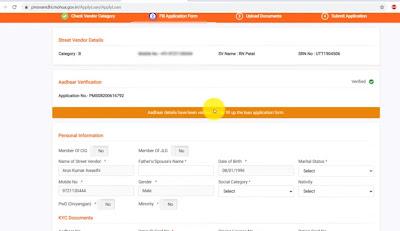 pm 10000 loan scheme
