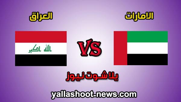 موعد مباراة العراق والامارات بث مباشر بتاريخ 29-11-2019 كأس الخليج العربي 24