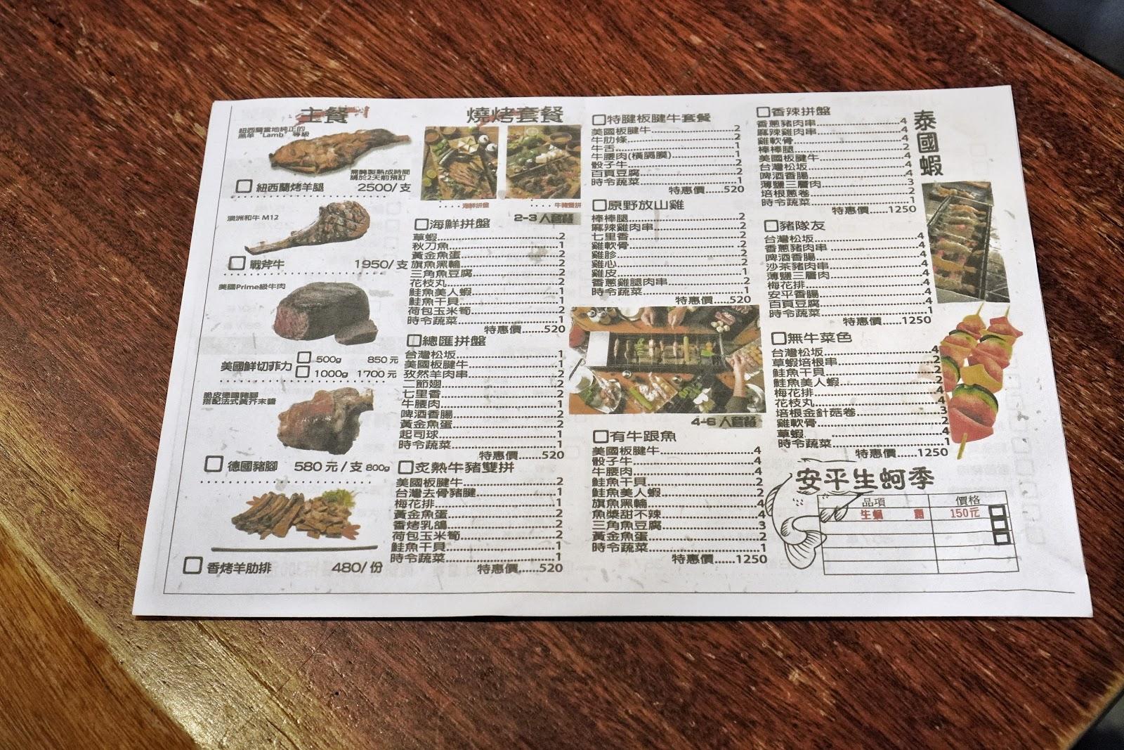 台南安平區美食【請上桌國際港灣】菜單