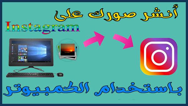 شرح كيفية رفع و نشر الصور على Instagram باتسخدام الكمبيوتر