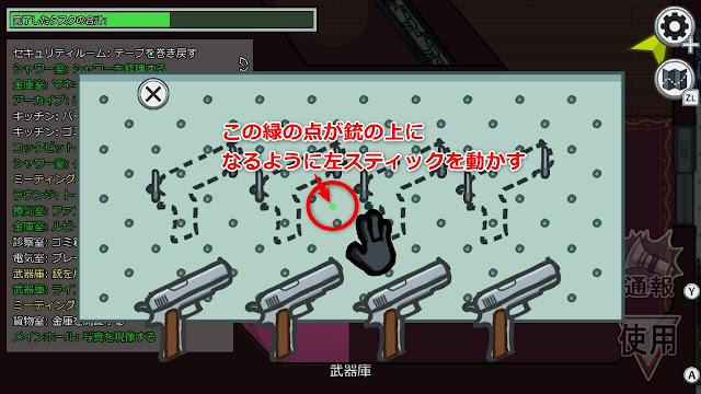 銃を片づけるタスク説明画像3スイッチ版