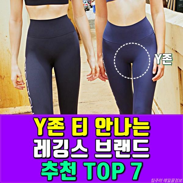 민망한 레깅스 Y존 '티 안나는' 브랜드 추천 TOP 7
